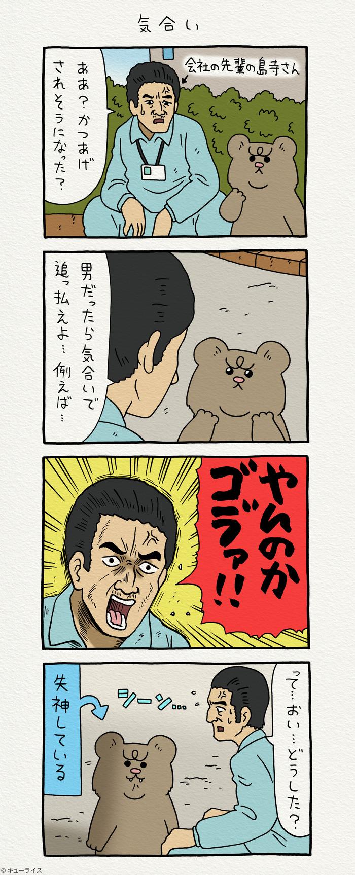 悲熊は強くなりたい 2 のコピー