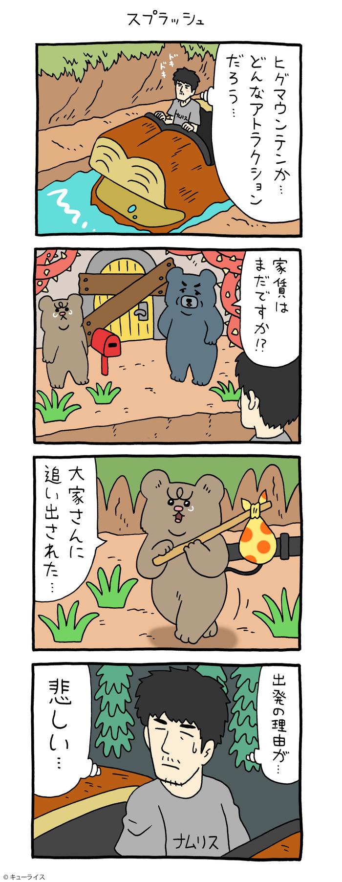 悲熊 ヒグマウンテン1 のコピー