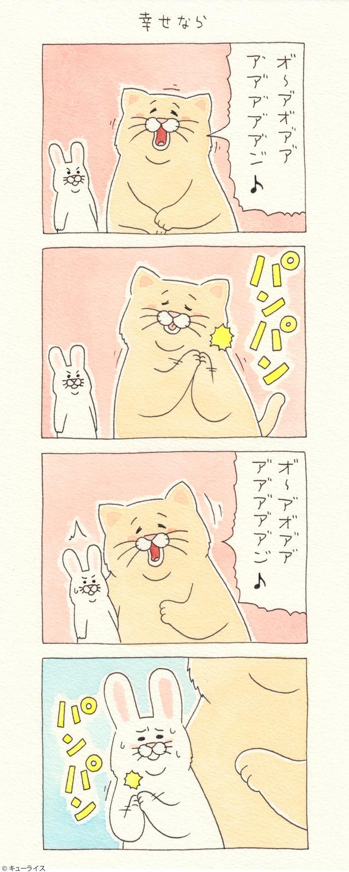 ネコノヒー5巻_幸せなら