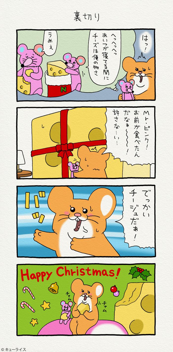 スキネズミ  クリスマス2020 6 のコピー