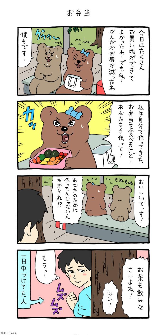 悲熊 クマンナ 初デート6 のコピー
