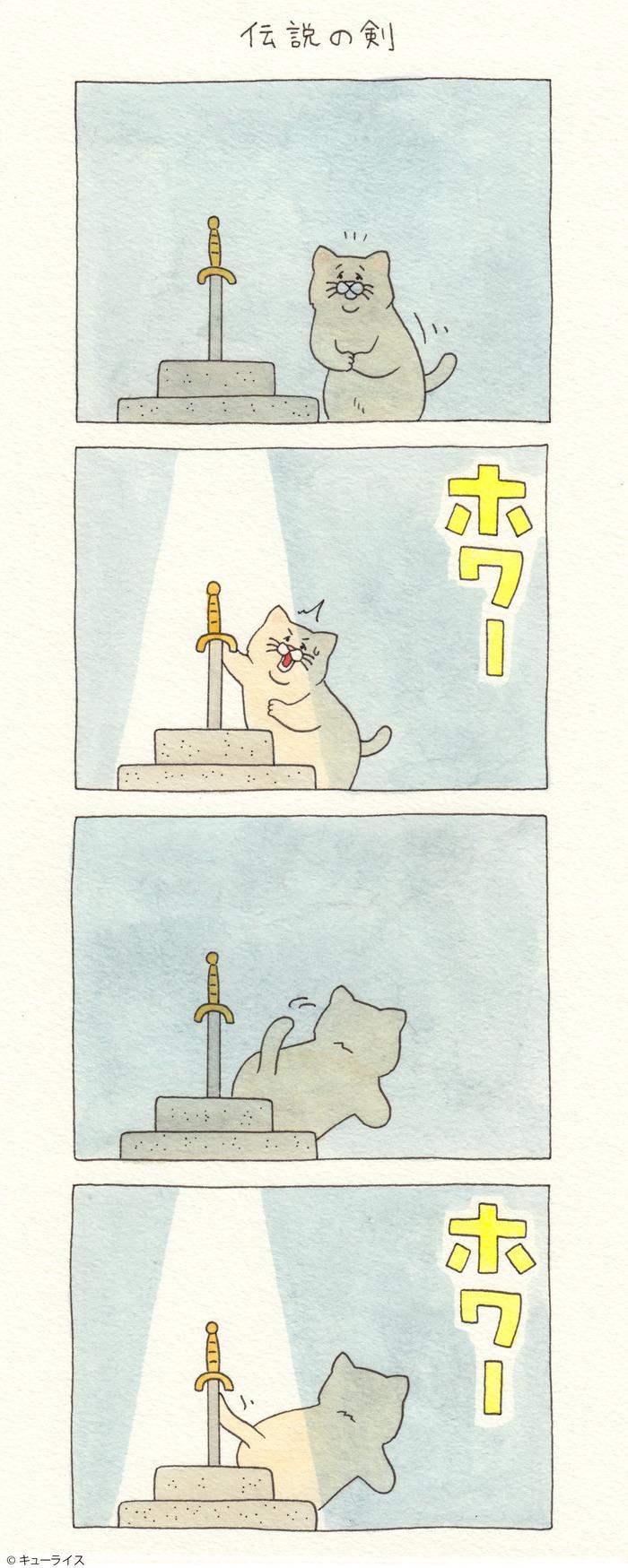 ネコノヒー5巻_伝説の剣