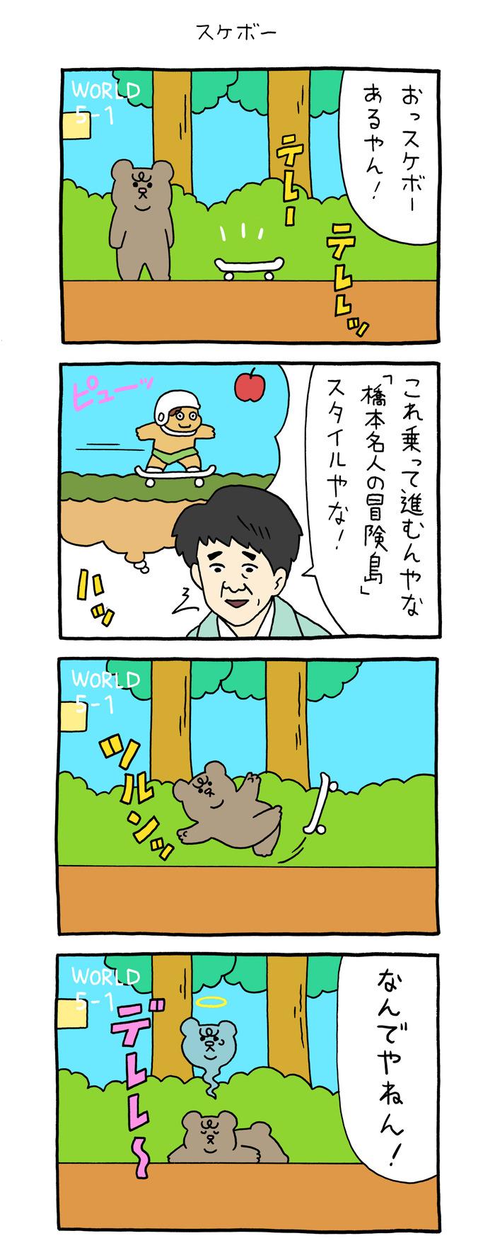 悲熊 レトロゲーム3 のコピー