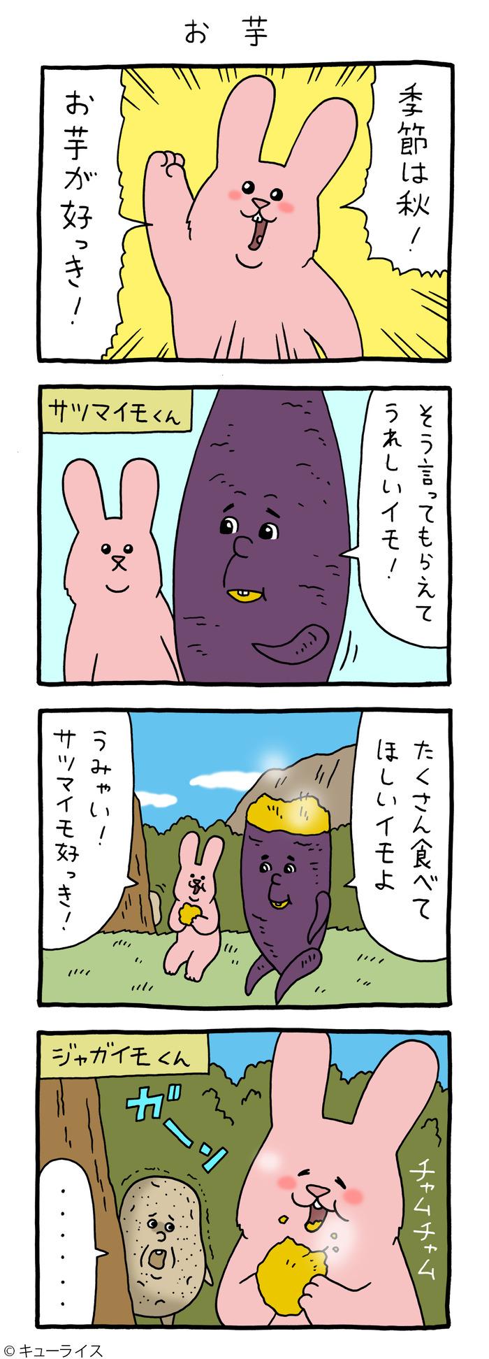 スキウサギ お芋1 のコピー