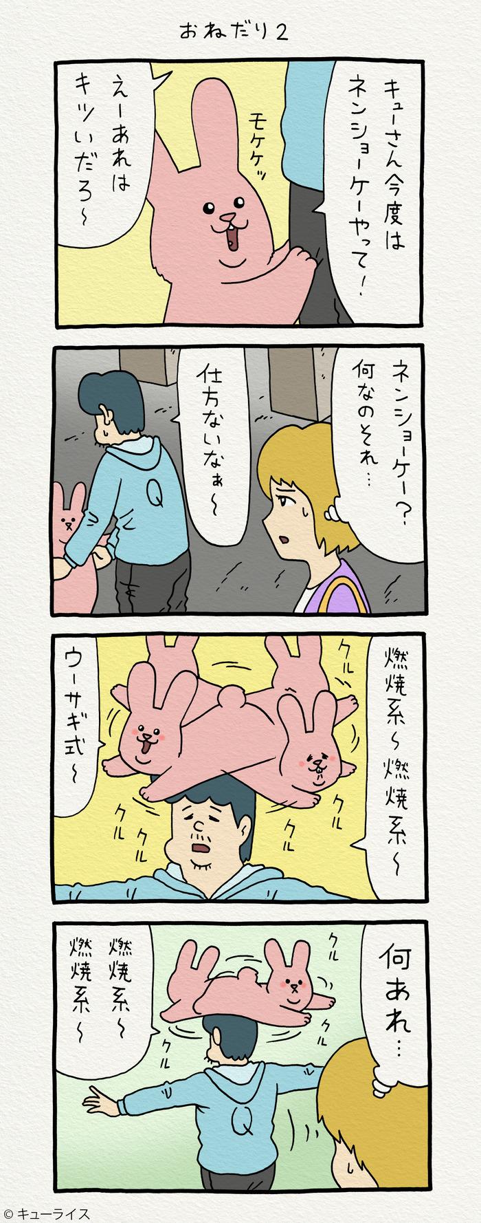 スキウサギ おねだり2 のコピー