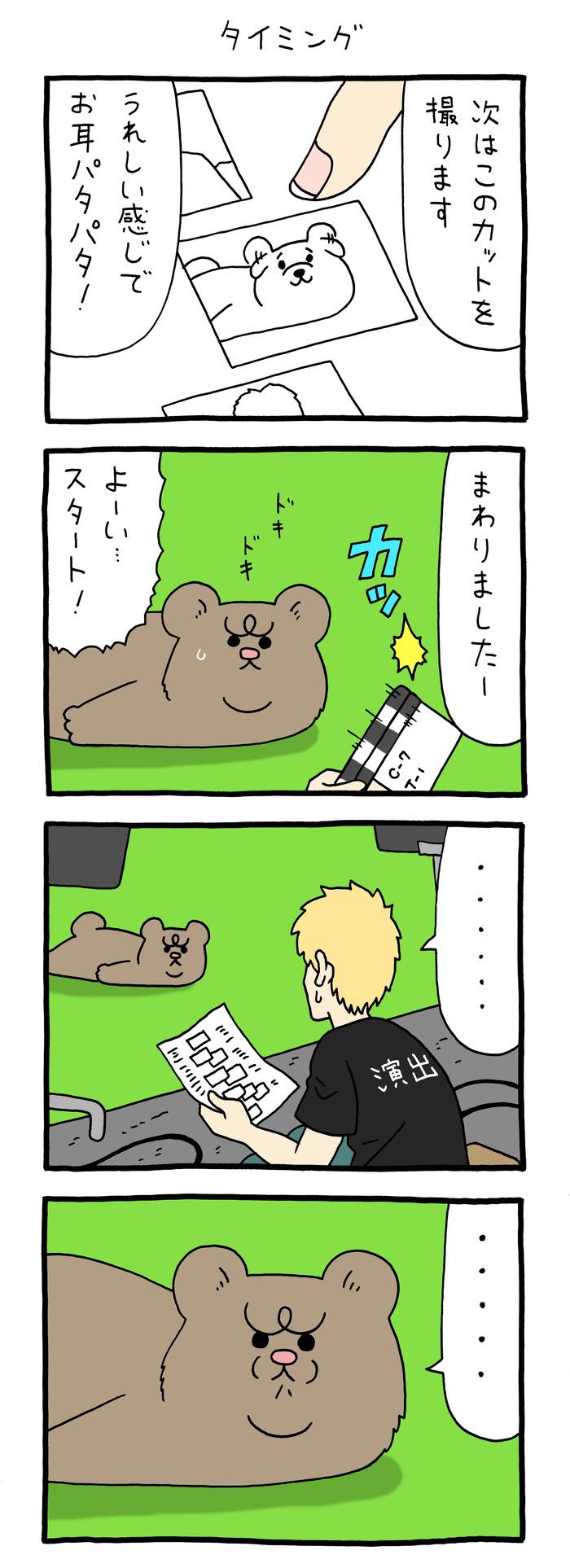悲熊とコマーシャル2-_0001 のコピー
