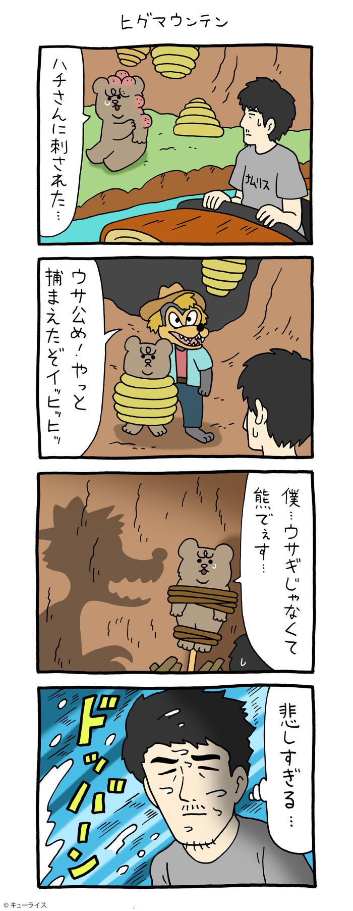 悲熊 ヒグマウンテン2 のコピー