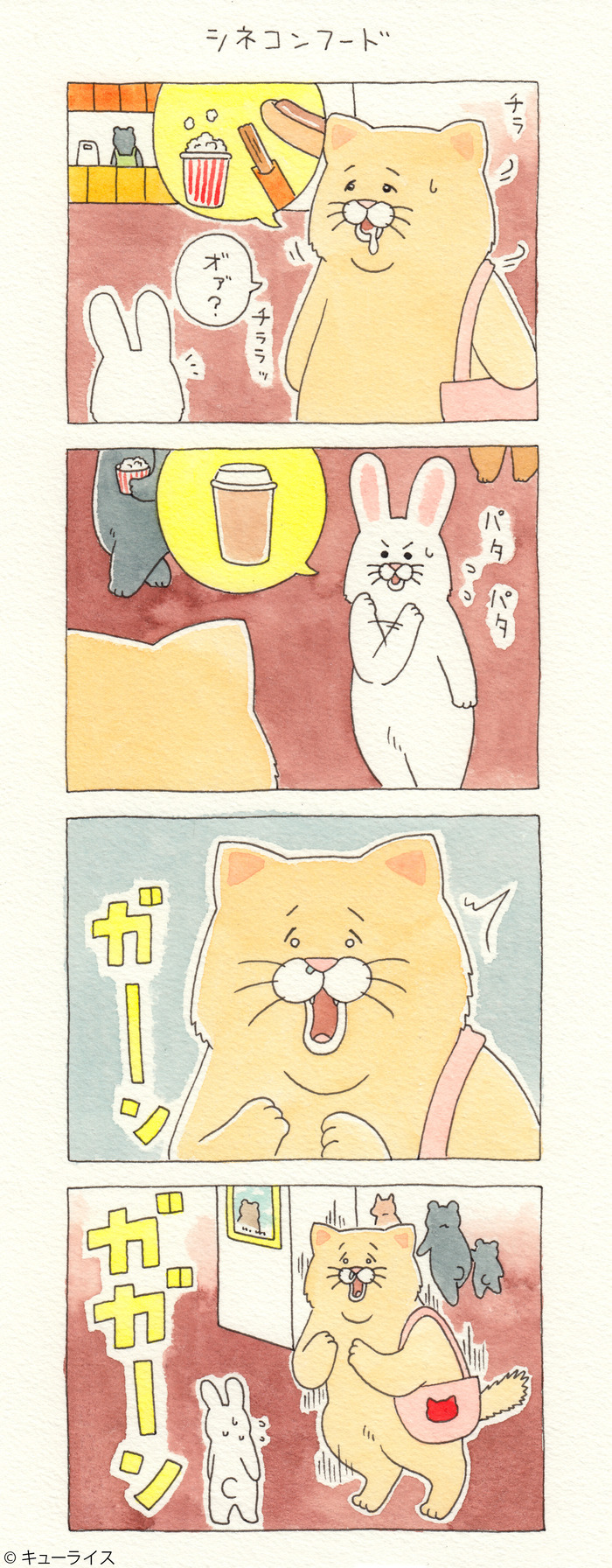 ネコノヒーと映画2