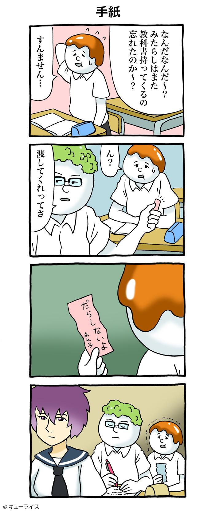 甘くないよ!あん子さん! 3 のコピー