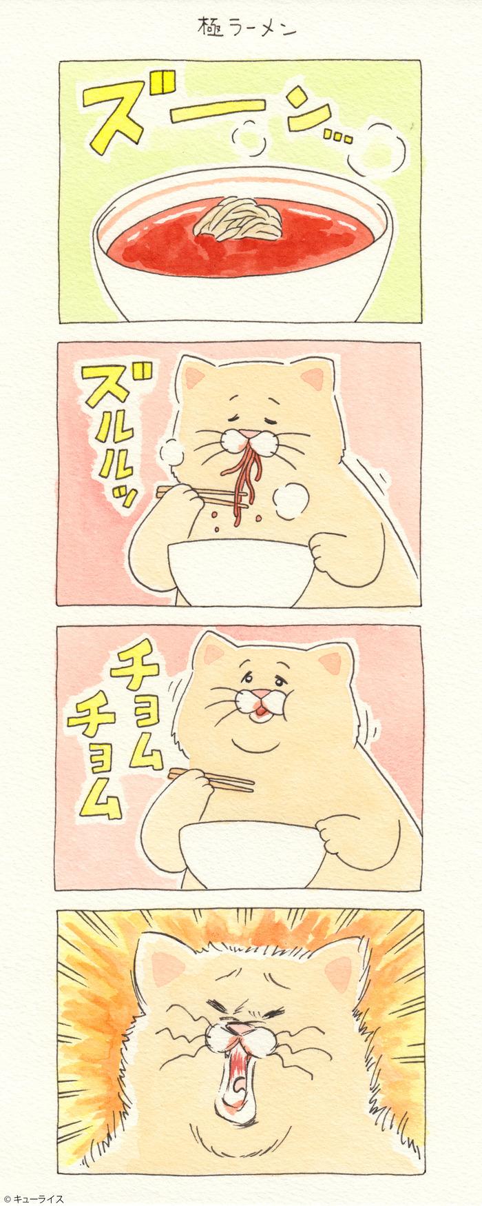 ネコノヒー5巻 ラーメン2