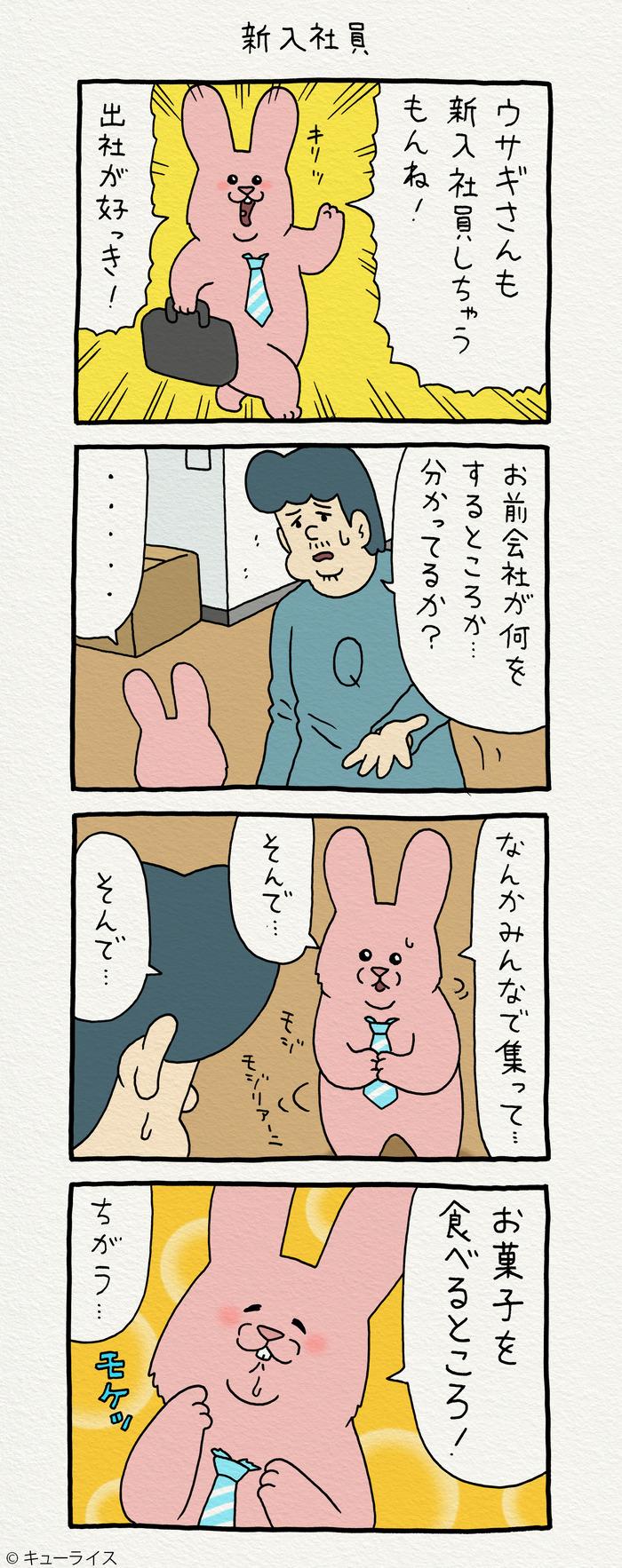 スキウサギ 新入社員 のコピー