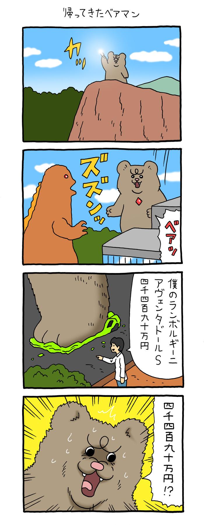 悲熊 ベアマン3 のコピー