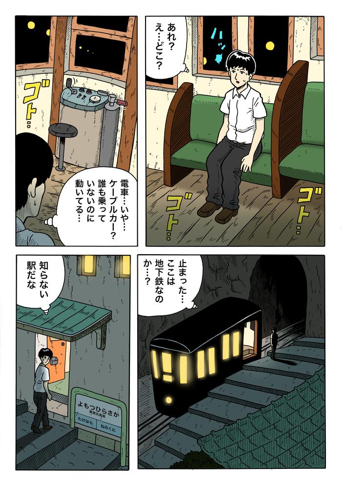 ヨモツヘグイ 第1話「仕事」2 のコピー