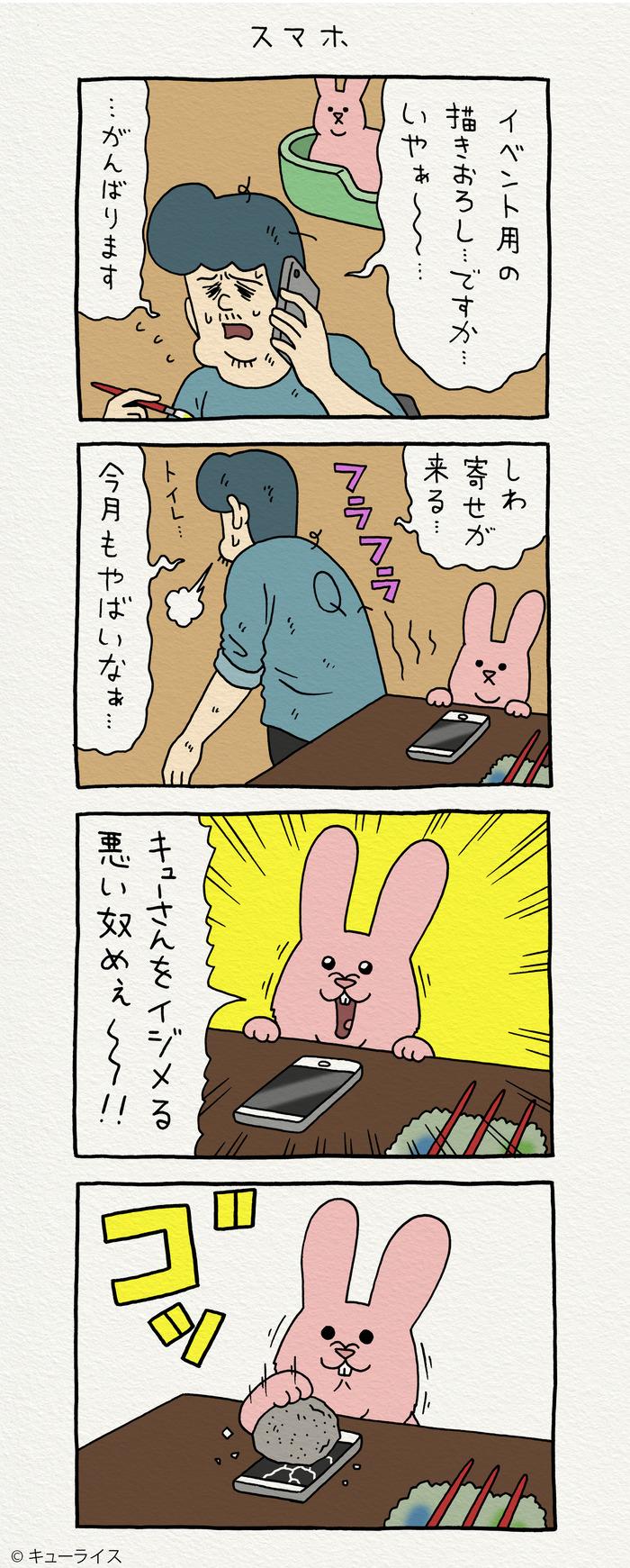 スキウサギ スマホ のコピー