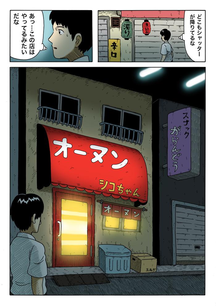ヨモツヘグイ 第1話「仕事」4 のコピー