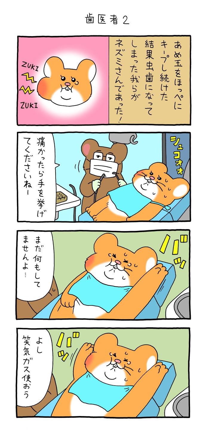 スキネズミ あめ玉3 のコピー
