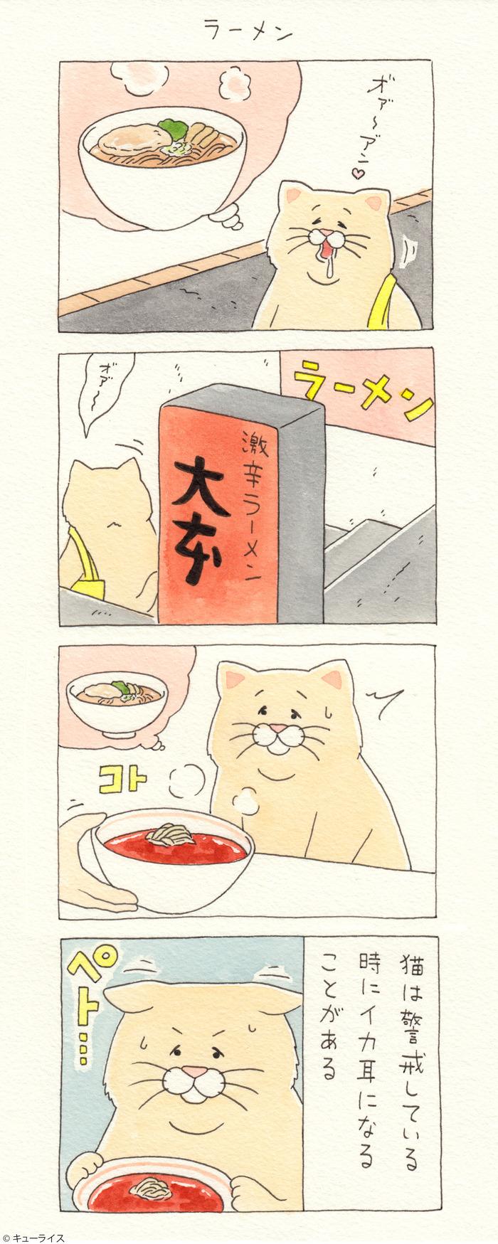 ネコノヒー5巻 ラーメン1