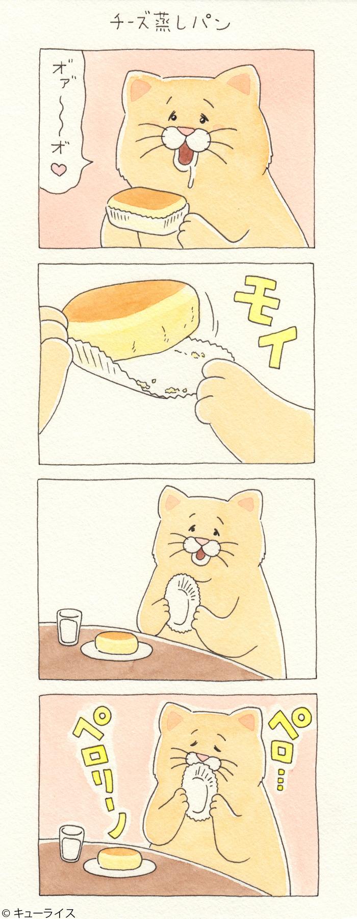 ネコノヒー チーズ蒸しパン
