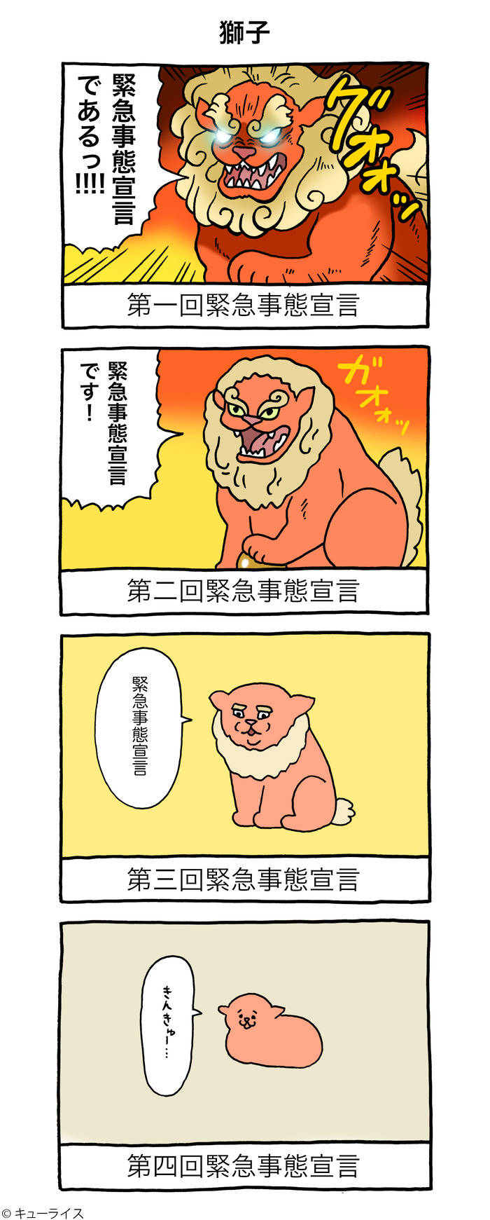 獅子 のコピー