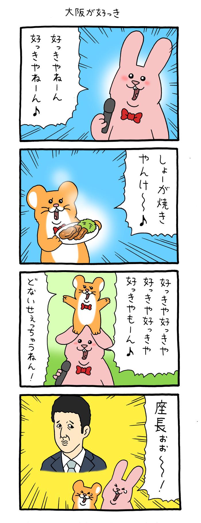 スキウサギ 大阪がすっき のコピー