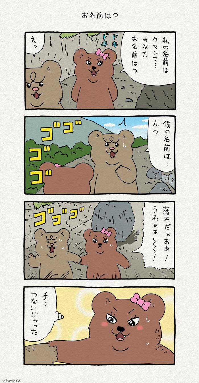 悲熊 クマンナ 名前シリーズ1 のコピー