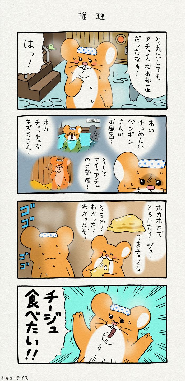 スキネズミと銭湯4-3 のコピー