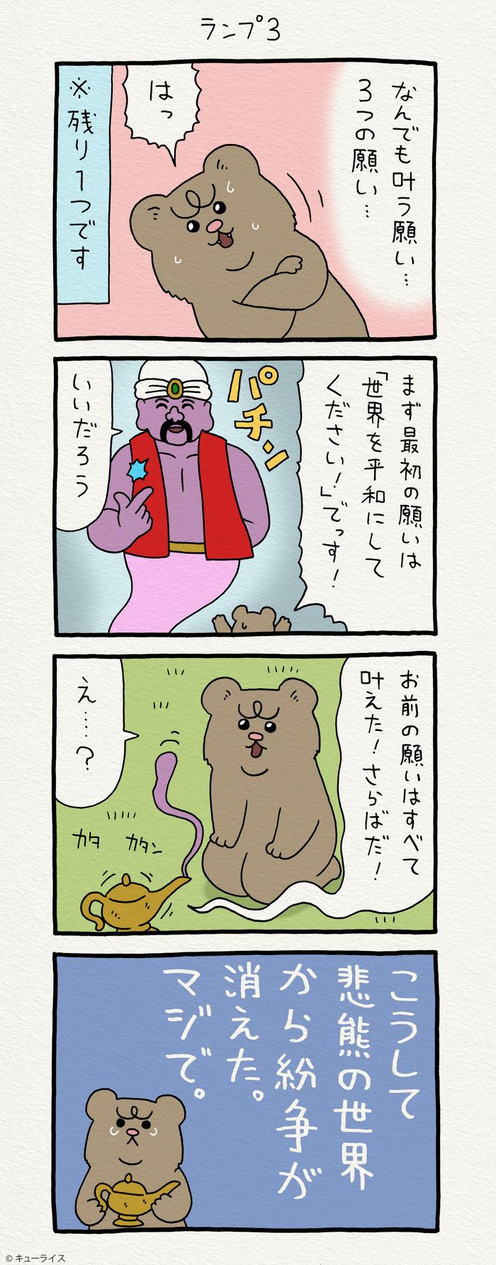 悲熊とランプ3 のコピー