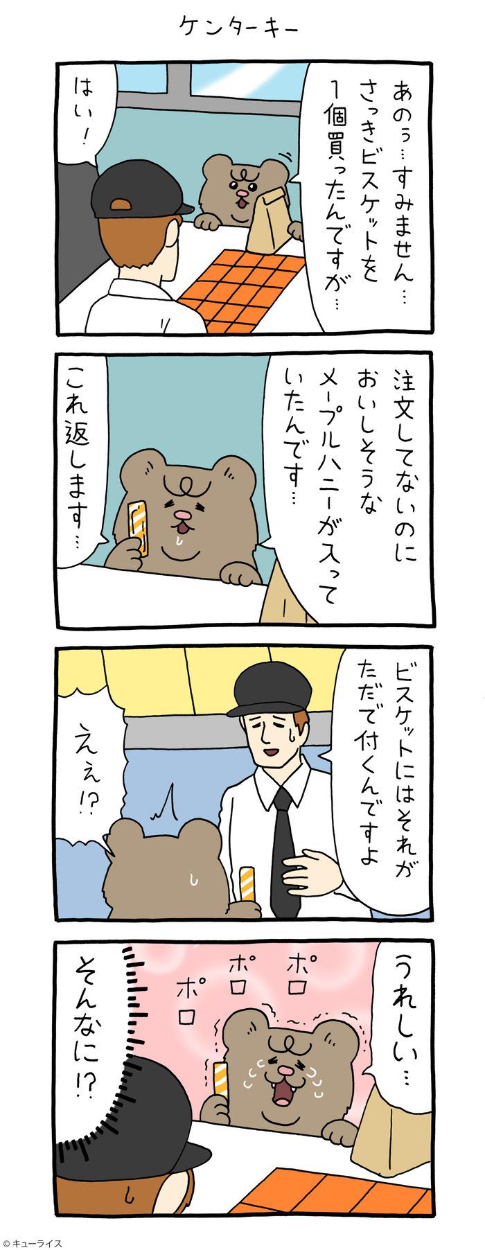 悲熊 ケンターキー1 のコピー