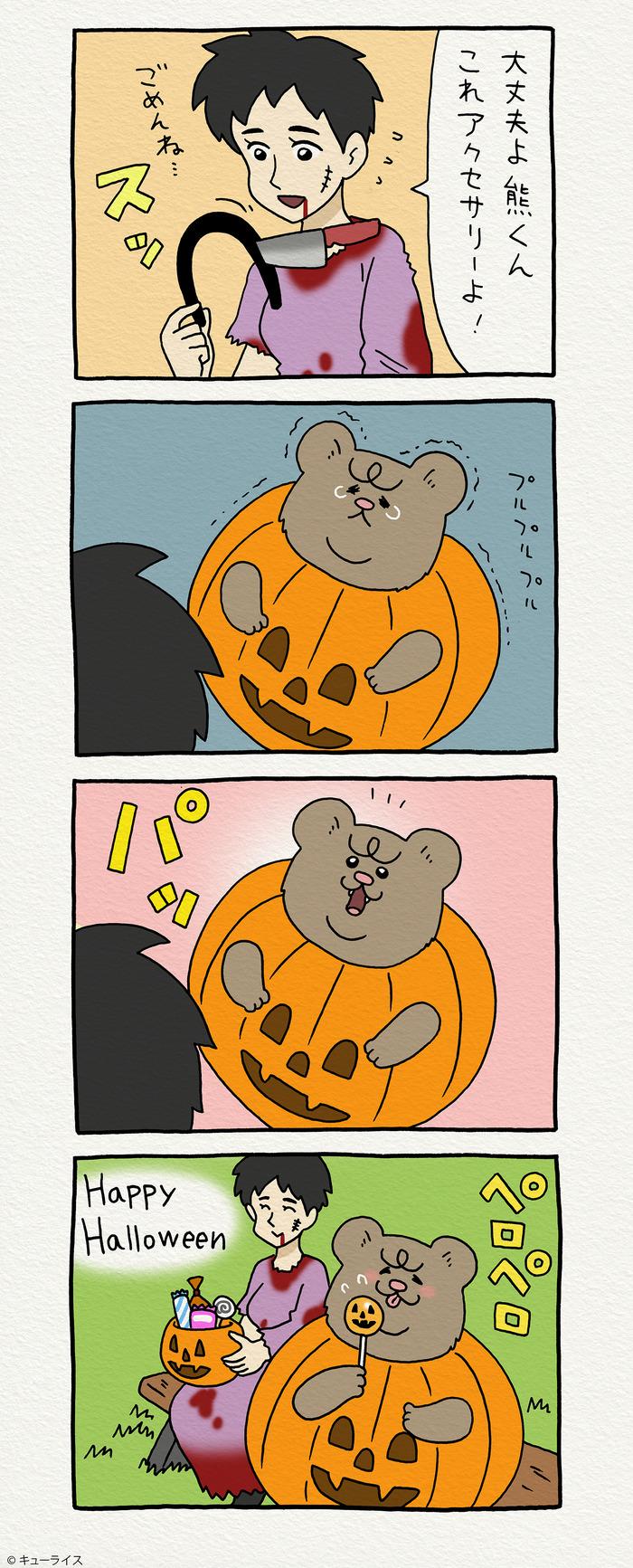 悲熊 ハロウィン2 のコピー