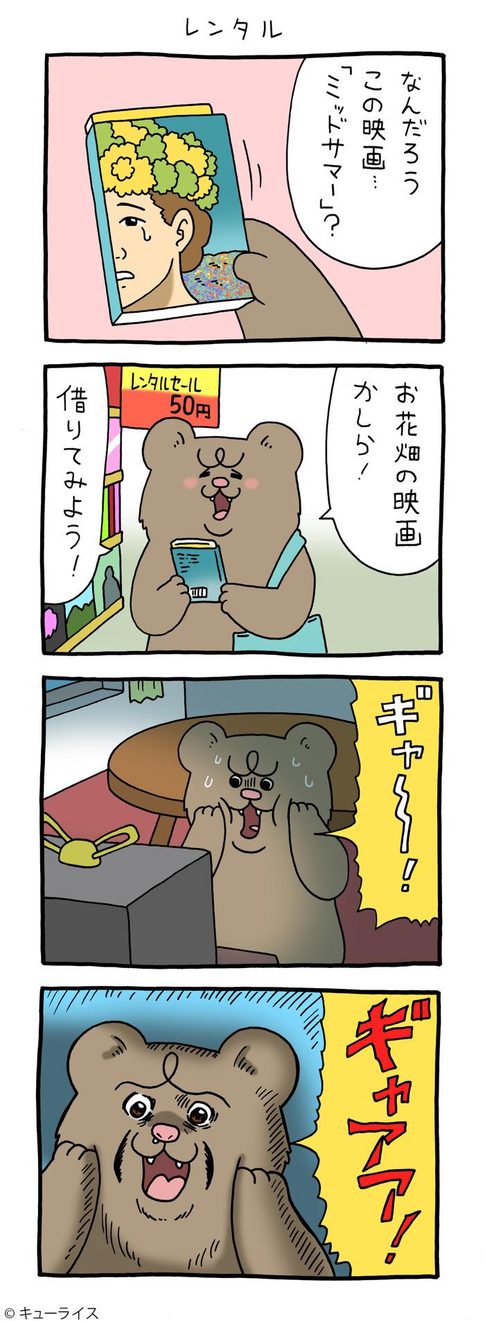 悲熊 ミッドサマー のコピー