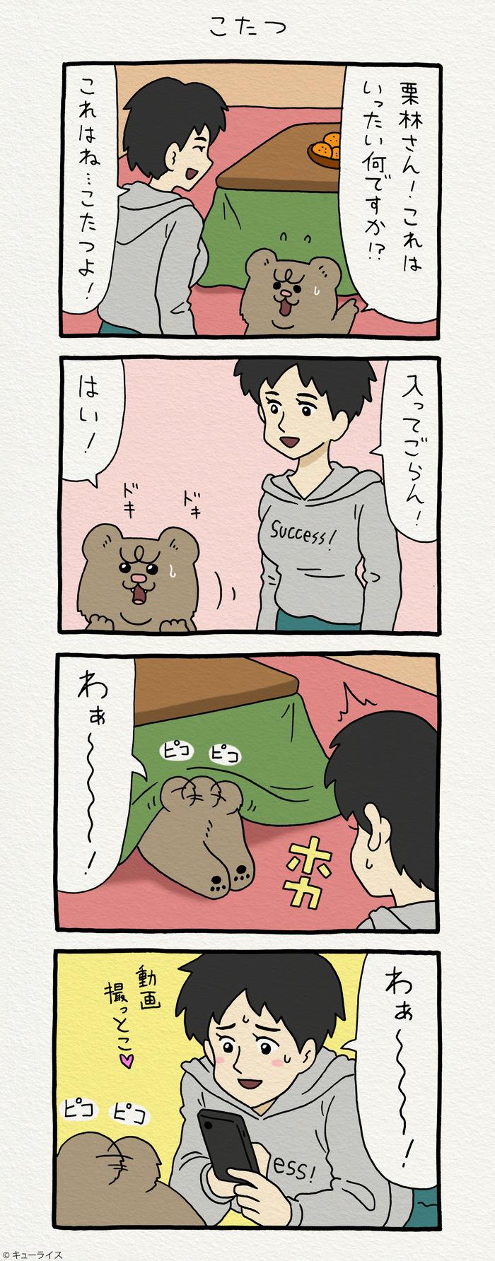 悲熊とこたつ1 のコピー