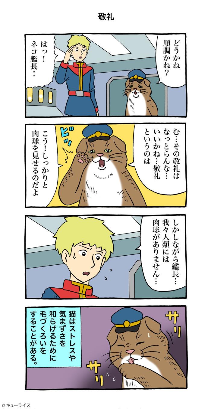 ネコ艦長 敬礼 のコピー