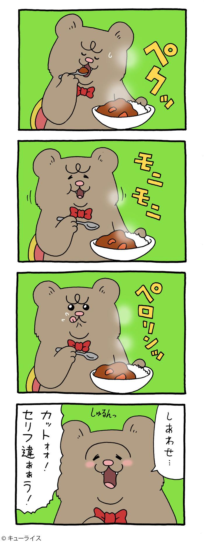 悲熊とコマーシャル3 のコピー