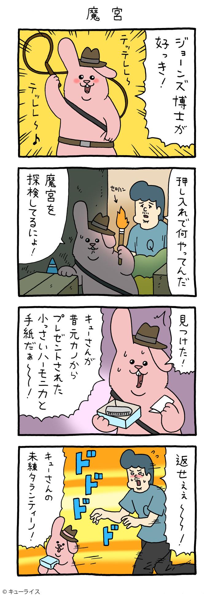 スキウサギ 魔宮 のコピー