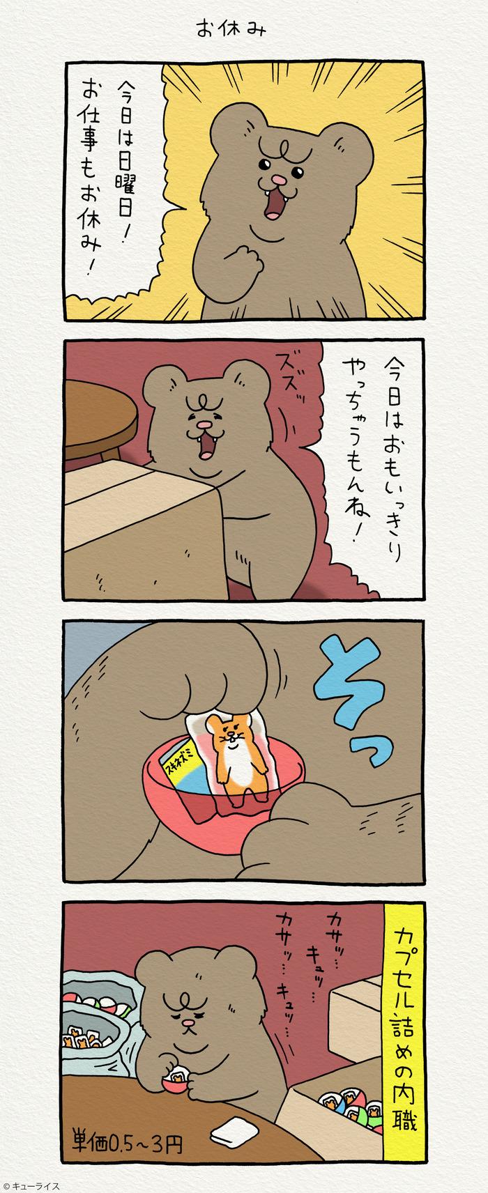 悲熊 お休み_0001 のコピー