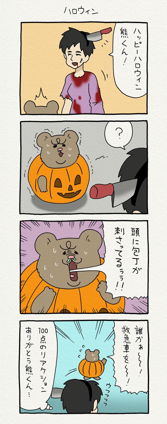 悲熊 ハロウィン1 のコピー