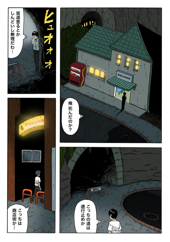 ヨモツヘグイ 第1話「仕事」3 のコピー