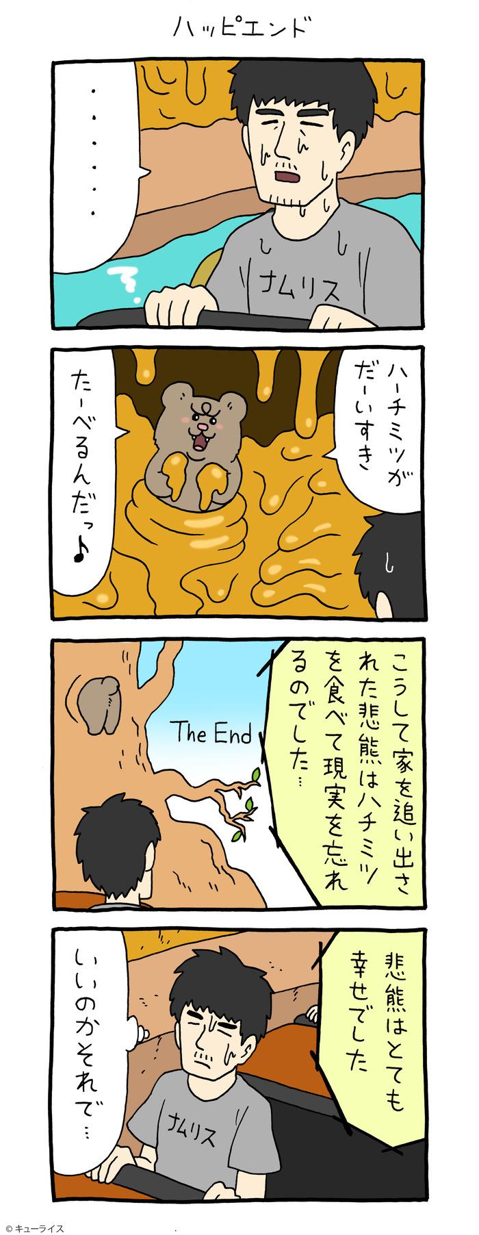悲熊 ヒグマウンテン3 のコピー
