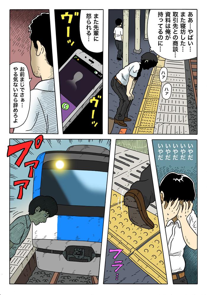 ヨモツヘグイ 第1話「仕事」1 のコピー
