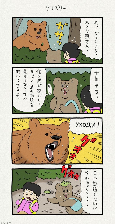 悲熊と迷子4 のコピー