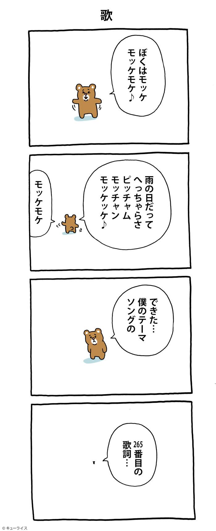 モッケの災難2-2 のコピー