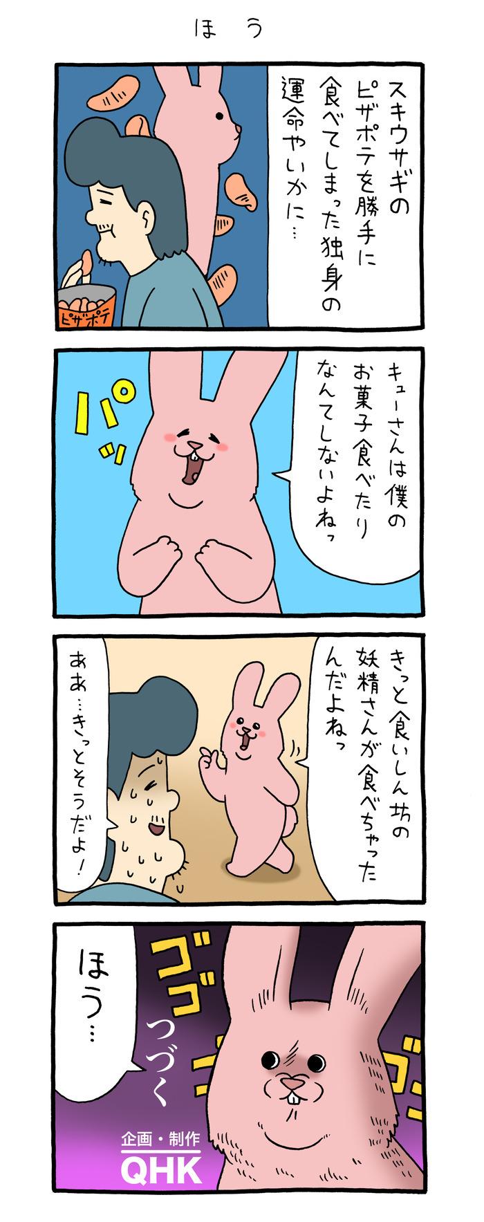 スキウサギ ピザポテ お菓子箱ー2 のコピー
