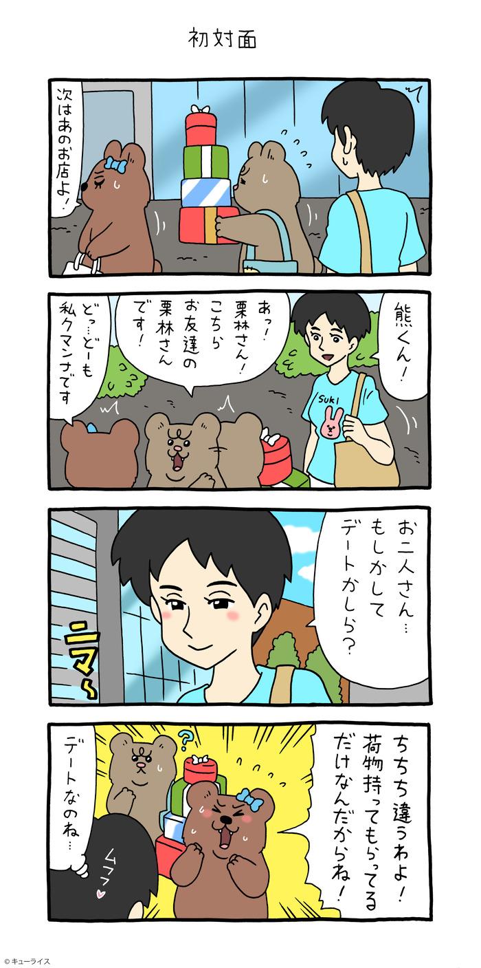 悲熊 クマンナ 初デート4 のコピー