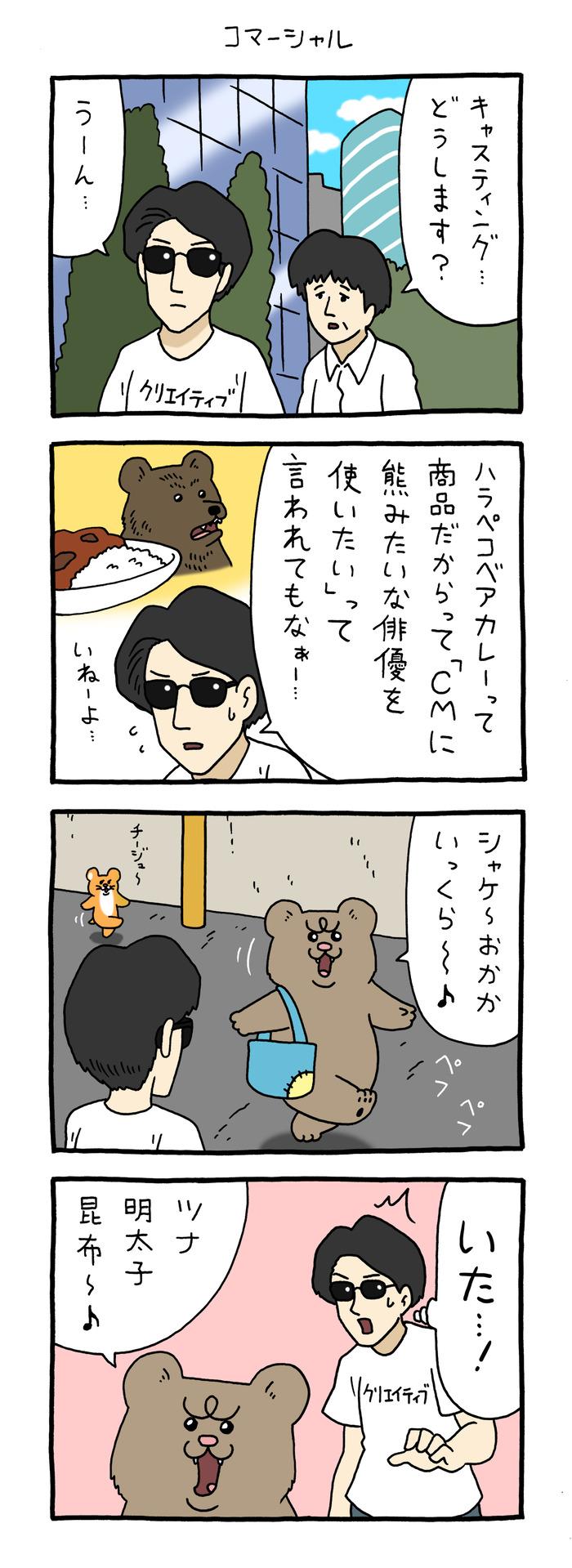 悲熊とコマーシャル1 のコピー