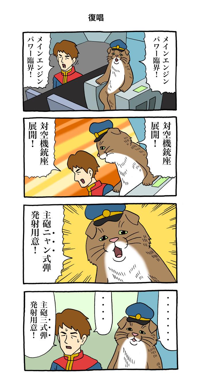 ネコ艦長 復唱 のコピー