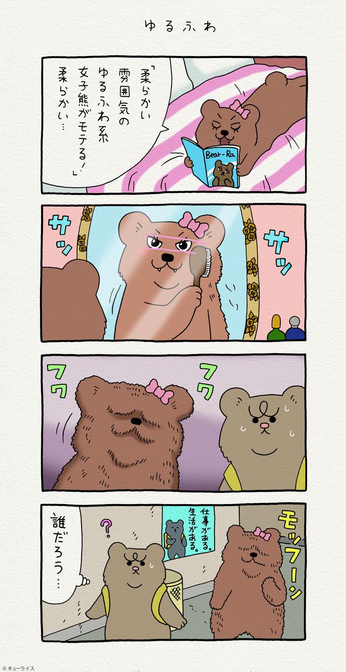 悲熊 クマンナ  ゆるふわ のコピー