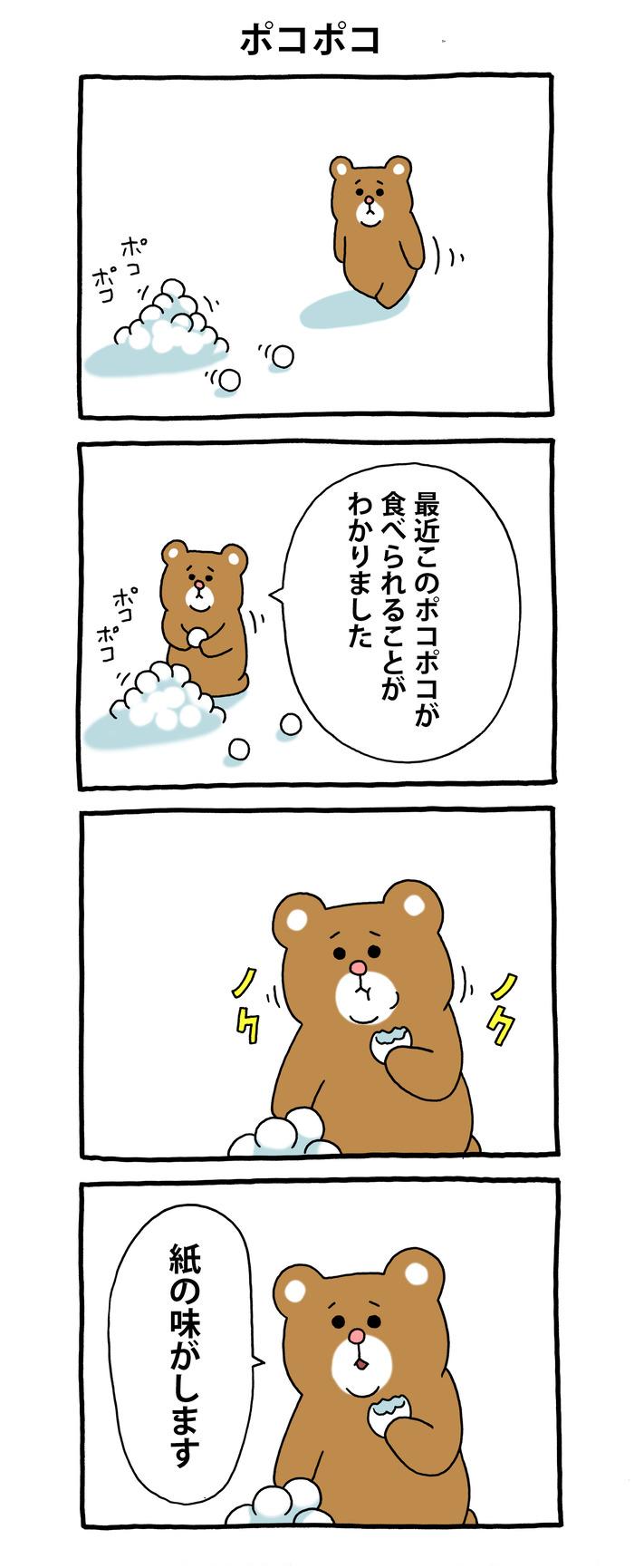 モッケの災難 ポコポコ のコピー
