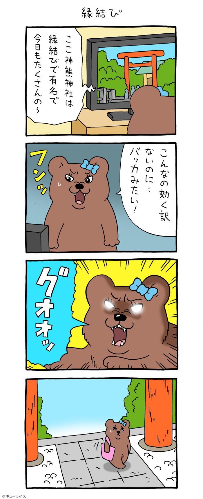悲熊 縁結び のコピー