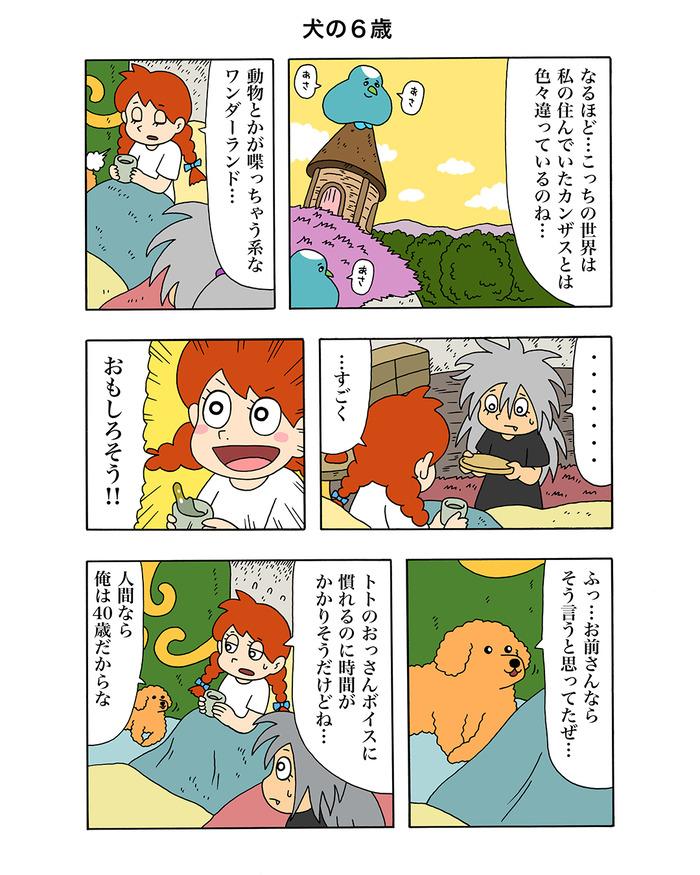 すず色のモーニャ第2話インスタ-1