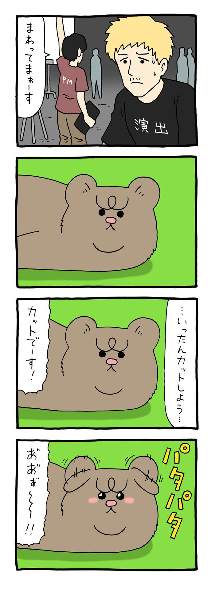 悲熊とコマーシャル2-_0002 のコピー